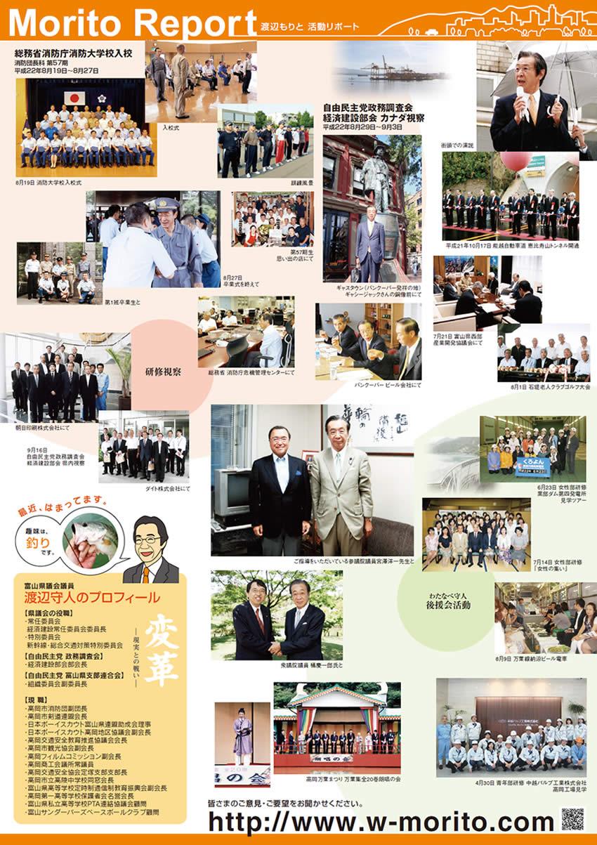 渡辺もりと活動リポートVol.1/2
